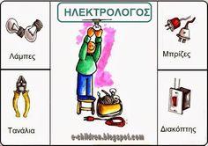 Work Activities, Kindergarten Activities, Toddler Activities, Greek Language, Speech And Language, Learn Greek, School Grades, Community Helpers, Preschool Worksheets