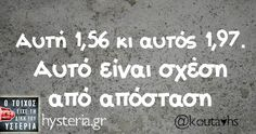 Greek Memes, Funny Greek Quotes, Life In Greek, Funny Statuses, Greek Words, Funny Thoughts, Funny Relationship, Just For Laughs, Wisdom Quotes