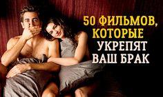 50 фильмов, как сделать любовь еще крепче
