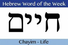 The main benefit of learning a second language is that of being able to communicate with others in their native language. Hebrew is considered to be one of the most difficult languages to learn and requires a lot of study but once mas Life In Hebrew, Biblical Hebrew, Learn Hebrew, Hebrew Words, The Words, Names Of God, Word Study, Torah, Learning