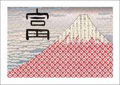 Japanese postcard collage (1 of 3) | First in a set of three Japanese postcard collages, based on Hokusai's Thirty-Six Views of Mount Fuji (this one is Fine Wind, Clear Morning).  Origami paper, pages from a Japanese book, Fujisan kanji written with freshly ground ink and added digitally. June 2016.