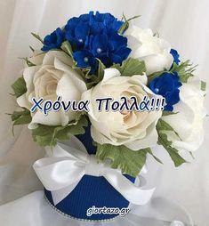 Κάρτες Με Ευχές Χρόνια Πολλά giortazo Name Day, Greek Quotes, Hanukkah, Food To Make, Floral Wreath, Beautiful Pictures, Birthdays, Wreaths, Decor