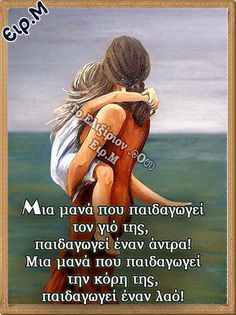 Greek Beauty, Big Words, Good Night Quotes, Greek Quotes, Kids And Parenting, Good Morning, To My Daughter, Poems, Wisdom