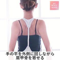 手の平を外側に回しながら肩甲骨を寄せる