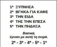 Athens Voice Athens, Funny Photos, Jokes, Smile, Humor, Math, Fanny Pics, Husky Jokes, Humour
