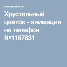 Хрустальный цветок - анимация на телефон №1167831