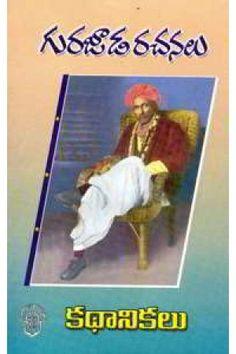 Kadhhanikalu (కధానికలు) by Gurajada Apparao (గురజాడ అప్పారావు) - Telugu Story (Kathalu) Books (తెలుగు కథల పుస్తకాలు) - Anandbooks.com