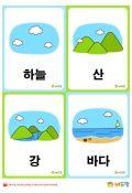 니즈폼 버드맘 콘텐츠 목록 Korean Language School, Flashcards For Kids, Art For Kids, Kids Rugs, Logos, Learning, Learn Korean, Languages, Art For Toddlers