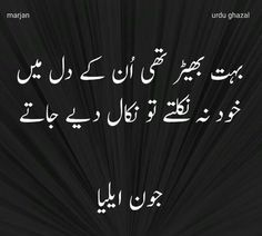 Like & comments . Poetry Quotes In Urdu, Best Urdu Poetry Images, Love Poetry Urdu, Urdu Quotes, Islamic Quotes, Qoutes, Soul Poetry, Poetry Feelings, My Poetry