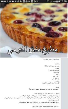 وصفات الطبخ والحلويات