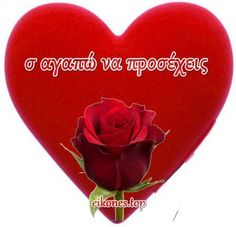 kardia-s agapw Morning Greetings Quotes, I Love You, My Love, Forever Love, Love Quotes For Him, Loving U, Birthday Wishes, True Love, Romantic