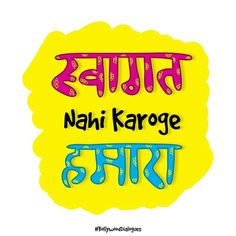 Quotes Calligraphy Artworks 38 Ideas For 2019 Funny Quotes In Hindi, Desi Quotes, Funny Picture Quotes, Sarcastic Quotes, Photo Quotes, Funky Quotes, Swag Quotes, Crazy Quotes, Life Quotes
