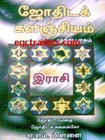 jothida kalanjiyam, tamil jothidam, tamil astrology, astrology in tamil…