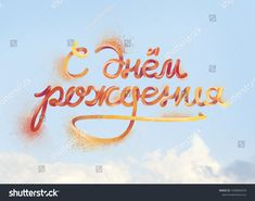 Handwritten modern cyrillic brush lettering of Happy Birthday