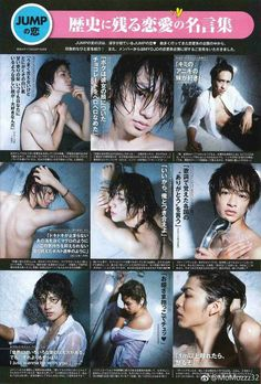 Really sorry but i wanna laugh they r cute even wet under water. They r more suitable to cute image. Pls dont ruin the sexy image with ur all cuteness You Are My World, Really Sorry, Japan Art, Cute Images, Cute Guys, Gorgeous Men, How To Look Better, Idol, Handsome