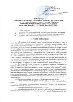 образец приказа на внедрение платных медицинских услуг в детских поликлиниках: 10 тыс изображений найдено в Яндекс.Картинках