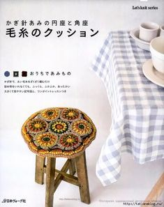 Crochet Cushions for Stools 4 -- Japanese Craft Book Crochet Coat, Crochet Books, Crochet Clothes, Crochet Style, Crochet Doilies, Crochet Lace, Knitting Magazine, Crochet Magazine, Crotchet Patterns