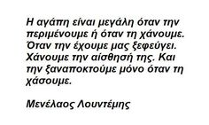 <3 Oh Love, Greek Quotes, Wisdom Quotes, Wise Words, Literature, Poetry, Thoughts, Sayings, Life