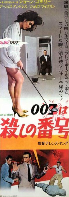 JAMES BOND - DR. NO - Japanese STB Tatekan (2 panel) movie poster