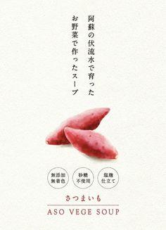 野菜スープのパッケージイラスト | 熊本のイラストレーター わたなべみきこ Kumamoto, Asos, Packaging, Illustration, Design, Illustrations, Wrapping