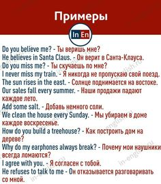 English Time, Learn English Words, English Study, Russian Language Learning, English Language, English Conversation Learning, Learn Russian, English Idioms, Self Development