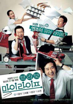 Bravo! My Life (2007)