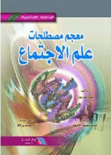 معجم مصطلحات علم الإجتماع جيل فيريول Pdf مترجم Sociology Pdf Books Books