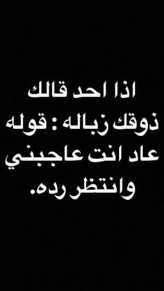 Arabic Memes, Arabic Funny, Funny Arabic Quotes, Talking Quotes, Mood Quotes, Life Quotes, Crazy Funny Memes, Funny Texts, Jokes Quotes