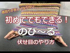 絶対おススメ!伸びる伏目のやり方が超簡単過ぎてヤバい・・・。 - YouTube Stitch Patterns, Knitting Patterns, Crochet Patterns, Handmade Crafts, Diy And Crafts, Bind Off, Knit Or Crochet, Free Printables, Free Pattern