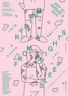 Japanese Exhibition Poster: Rising From A Night's Sleep. Momoe Narazaki. 2015
