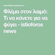 Φλέμα στον λαιμό: Τι να κάνετε για να φύγει - istioforos news