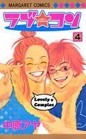 Lovely Complex, Shoujo, Ronald Mcdonald, Comics, Fictional Characters, Cartoons, Fantasy Characters, Comic, Comics And Cartoons