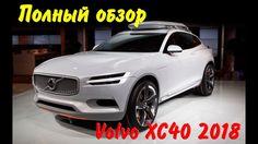 Самый полный видео обзор новой модели Volvo XC40 2018 с краш тестом для оценки рейтинга безопасности водителя и пассажиров по европейским стандартам. http://autoinfom.ru/polnyj-obzor-volvo-xc40-2018-s-krash-testom/