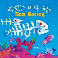 뼈있는 바다 생물