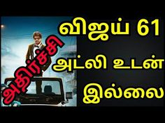 Vijay 61 Not With Atlee | Vijay 61 Latest Update | Shocking - http://positivelifemagazine.com/vijay-61-not-with-atlee-vijay-61-latest-update-shocking/ http://img.youtube.com/vi/SG-XI3kUSBs/0.jpg  Tamil Cinema News Latest | Tamil Latest Cinema Gossips | Tamil Movies Latest Updates | Latest Tamil Cinema News | Tamil Latest Cinema News | New Movies … Click to Surprise me! ***Get your free domain and free site builder*** Please follow and like us:  var addthis_config =