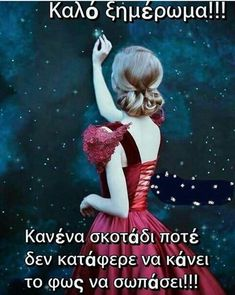 Good Night, Good Day, Greece Quotes, Picture Quotes, Love Quotes, Beautiful Pink Roses, Greek Alphabet, Dear Friend, Sweet Dreams
