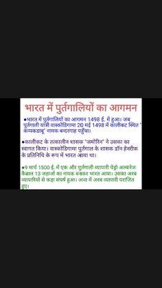 Gk In Hindi, General Knowledge Book, India Map, Animated Gif, History, Books, Historia, Libros, Book