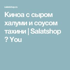 Киноа с сыром халуми и соусом тахини | Salatshop ♥ You