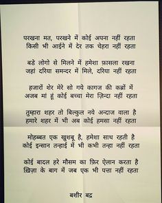 Quotes and Whatsapp Status videos in Hindi, Gujarati, Marathi Inspirational Poems In Hindi, Love Poems In Hindi, Poetry Hindi, Motivational Picture Quotes, Hindi Quotes On Life, Shyari Quotes, Poems About Life, Life Poems, Marathi Poems
