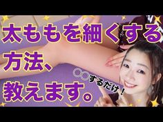 Self leg massage【diet】 Gym Workout Tips, Cellulite, Fitness Tips, Fitbit, Rid, Massage, Self, Exercise, Youtube