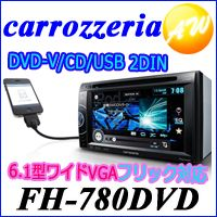 【FH-780DVD】【レビューを書いて送料無料♪】【フリック操作対応】Carrozzeria カロッツェリア Pioneer パイオニアカーオーディオ 2DIN 6.1V型ワイドVGAモニターDVD-V/VCD/CD/USB/チューナーメインユニット FH-770DVD 後継モデル【楽天市場】