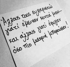 Best Quotes, Life Quotes, Greek Quotes, Funny Photos, Wise Words, Notes, Wisdom, Sayings, Boyfriend