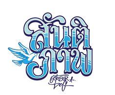 """""""สันติภาพ""""  """"San-Ti-Parp"""" PEACE! thai typography by Pongsakorn Pengjun. #thai #typography"""