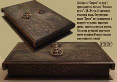 """Купить Шкатулка """"Секрет Императрицы""""_Продано - шкатулка для украшений, старина, коричневый, шкатулка для мелочей, МДф, винтаж"""