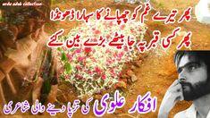 Afkar alvi new poetry | afkar alvi poetry | pakistani urdu ghazal | urdu...