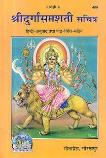 Download free ebook Durga Saptashati in pdf hindi - free