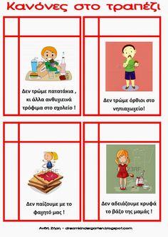 Ζήση Ανθή : Κανόνες για το νηπιαγωγείο ... αλλά και το σπίτι !    Καλές συνήθειες στο τραπέζι                        Τι πρέπει να κάνουμε ... Diy And Crafts, Crafts For Kids, Class Rules, School Grades, Social Stories, Preschool Kindergarten, Little Ones, My Children, Classroom
