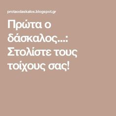 Πρώτα ο δάσκαλος...: Στολίστε τους τοίχους σας! Classroom Organization, Classroom Decor, First Day Of School, Back To School, Classroom Arrangement, Greek Language, Greek Alphabet, Class Decoration, Class Management