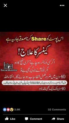 Duaa Islam, Islam Hadith, Allah Islam, Islam Quran, Islamic Qoutes, Islamic Messages, Islamic Dua, Religious Quotes, Prayer Verses