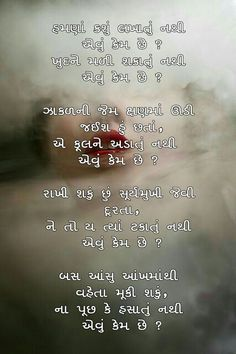 Poem Quotes, Best Quotes, Life Quotes, Dare Questions, Love Picture Quotes, Krishna Quotes, Gujarati Quotes, Heart Touching Shayari, Zindagi Quotes